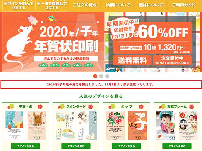 「Rakpo」年賀サイトTOPページ