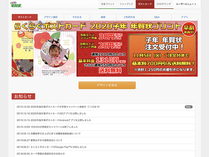 「DPE宅配便」年賀サイトTOPページ